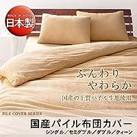パイルBOXシーツ(ベッドカバー) セミダブル 120×200×35cm (日本製) ピンク