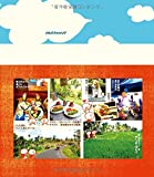10日でおいくら? くるくる バリ島 ウブド! (単行本) 画像