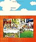 k.m.p.『10日でおいくら? くるくる バリ島 ウブド!』の表紙画像