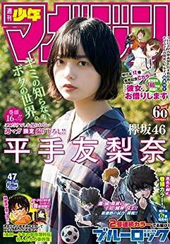 [雑誌] 週刊少年マガジン 2019年47号 [Weekly Shonen Magazine 2019-47]