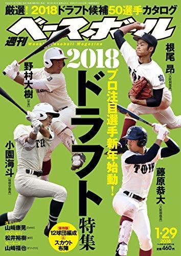週刊ベースボール 2018年 1/29 号 [雑誌]