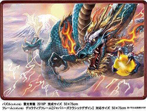 2016ピース ジグソーパズル パズルの超達人 雷光青龍 ベリースモールピース(50x75cm)