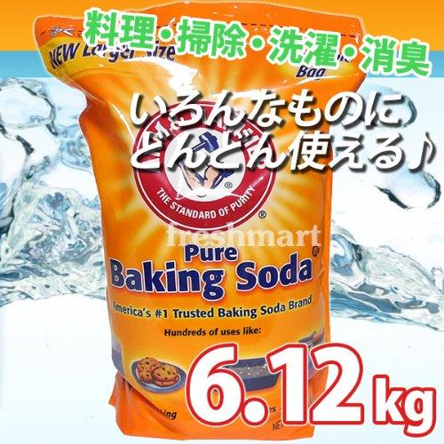 アーム&ハンマー ベーキングソーダ(重曹)6.12kg
