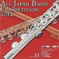 全日本吹奏楽コンクール2014 Vol.13<大学・職場・一般編III>