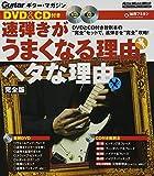 DVD&CD付き 速弾きがうまくなる理由 ヘタな理由 完全版 (ギター・マガジン)