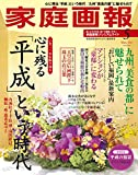 家庭画報 2019年 05月号プレミアムライト版 (家庭画報増刊)