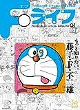 Fライフ / 藤子・F・不二雄プロ のシリーズ情報を見る
