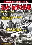 DVD>壮絶!独伊〈サン・ピエトロ〉攻防戦 [戦争ドキュメント/42] (<DVD>)