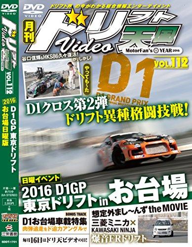 ドリフト天国 DVD Vol.112 (OPTIONシリーズ)の詳細を見る