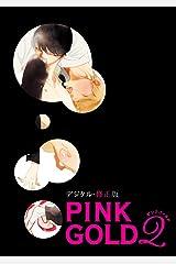 PINK GOLD2【デジタル・修正版】 Kindle版
