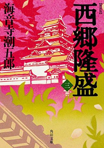 新装版 西郷隆盛 三 (角川文庫)の詳細を見る