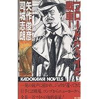 Amazon.co.jp: 矢作 俊彦: 本