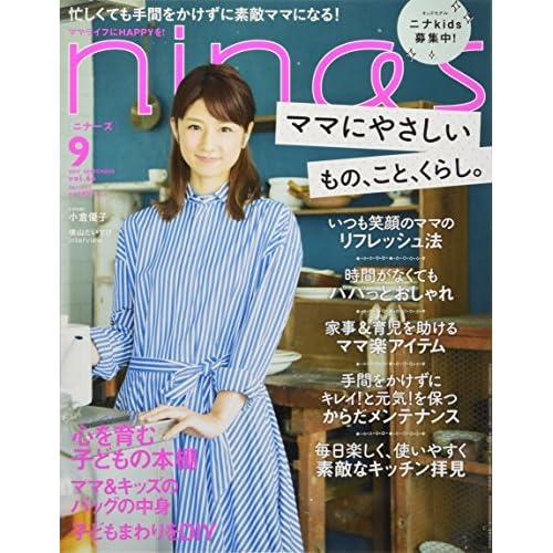 nina's(ニナーズ) 2017年 09 月号 [雑誌]