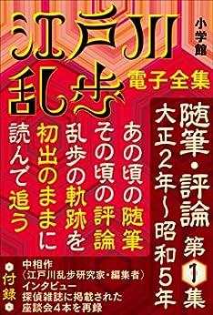 [江戸川乱歩]の江戸川乱歩 電子全集16 随筆・評論第1集