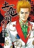 土竜(モグラ)の唄(58) (ヤングサンデーコミックス)