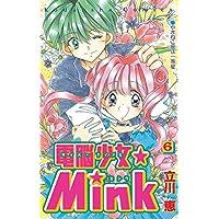 電脳少女★Mink(6) (なかよしコミックス)