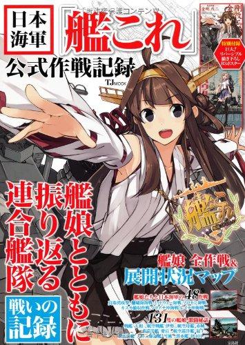 日本海軍「艦これ」公式作戦記録【巨大! 描き下ろしB3リバーシブルポスター付き】 (TJMOOK)