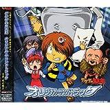 ゲゲゲの鬼太郎 オリジナル・サウンドトラック1