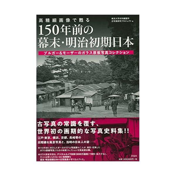 高精細画像で甦る 150年前の幕末・明治初期日本...の商品画像