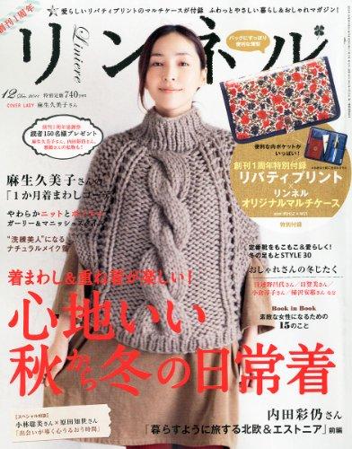リンネル 2011年 12月号 [雑誌]の詳細を見る