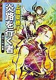 旅人  / 上橋 菜穂子 のシリーズ情報を見る