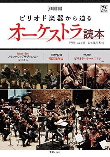 ピリオド楽器から迫るオーケストラ読本 (ONTOMO MOOK)