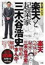 まんがでわかる 楽天と起業家三木谷浩史