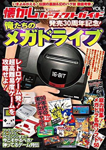 懐かしパーフェクトガイド Vol.2 発売30周年記念!俺たちのメガドライブ
