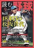 読む野球−9回勝負−No.11