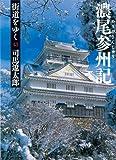街道をゆく 43 濃尾参州記 (朝日文庫)
