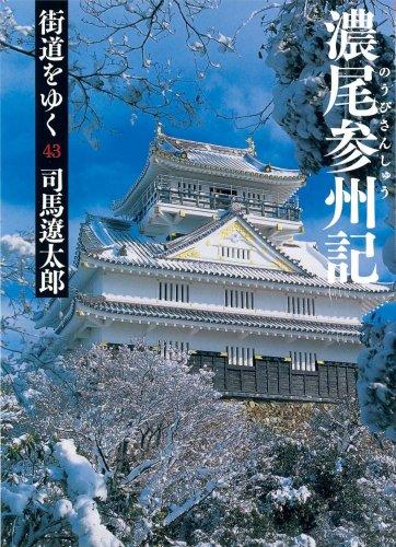 街道をゆく 43 濃尾参州記 (朝日文庫)の詳細を見る