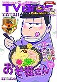 TV Bros九州 2016年 2/27 号 [雑誌]