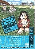 新ナニワ金融道 5 (SPA!コミックス)
