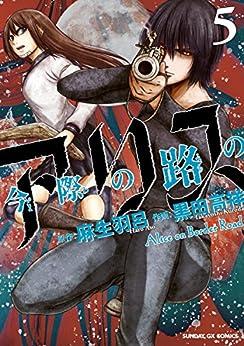 [麻生羽呂, 黒田高祥]の今際の路のアリス(5) (サンデーGXコミックス)