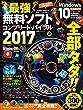 最強無料ソフト コンプリート・バイブル2017 (100%ムックシリーズ)