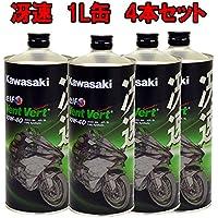 【カワサキ】Vent Vert(ヴァン・ヴェール)10W-40 冴速 1L×4本セット J0ELF-K009
