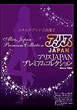 ムチムチプリン/白鳥慶子 [DVD]