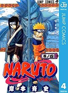 NARUTO―ナルト― モノクロ版 4巻 表紙画像