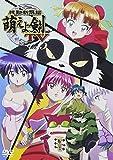機動新撰組 萌えよ剣 TV Vol.5 [DVD]
