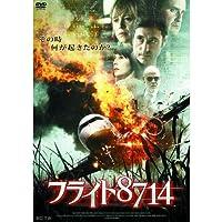 フライト8714 LBX-140 [DVD]