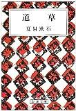 道草 (新潮文庫) 画像