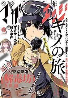 Magazine edge (少年マガジンエッジ 2017年11月号)