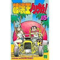 破壊王ノリタカ!(15) (週刊少年マガジンコミックス)