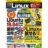日経Linux 2019年 7 月号
