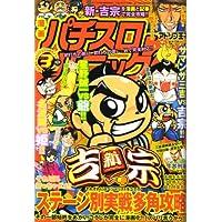 漫画パチスロパニック7 (セブン) 2008年 03月号 [雑誌]