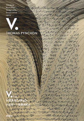 V.〈上〉 (Thomas Pynchon Complete Collection)の詳細を見る