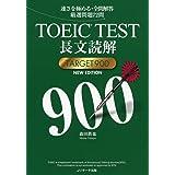TOEIC(R)TEST長文読解TARGET900 NEW EDITION