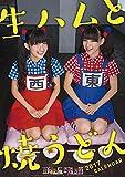 生ハムと焼うどん カレンダー 【2017年版】 17CL-0256