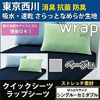 【東京西川】wrap ~ラップ~クイックシーツ(ベッド用シーツ)(シングル~セミダブル)(85~120×180~210cm用)WR4510 ベージュ