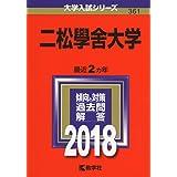二松學舍大学 (2018年版大学入試シリーズ)